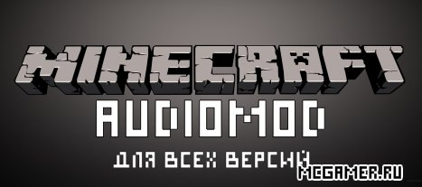 AudoMod для Minecraft