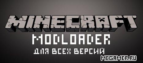 Modloader скачать для Minecraft