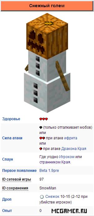 Minecraft Снежный голем