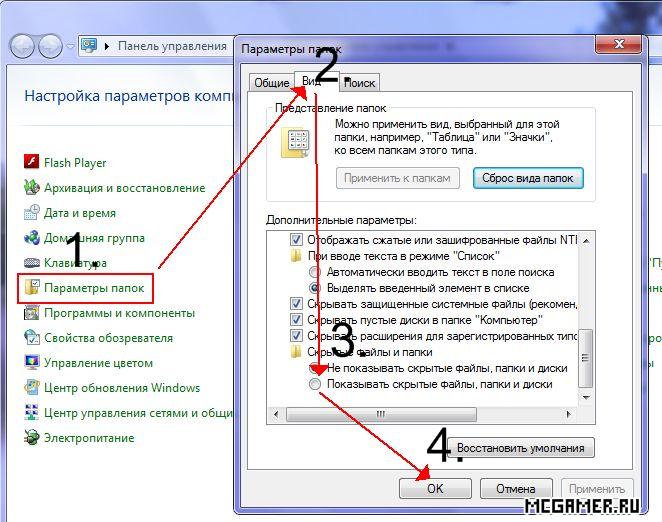 Как сделать так чтоб файлы не были скрытым 113