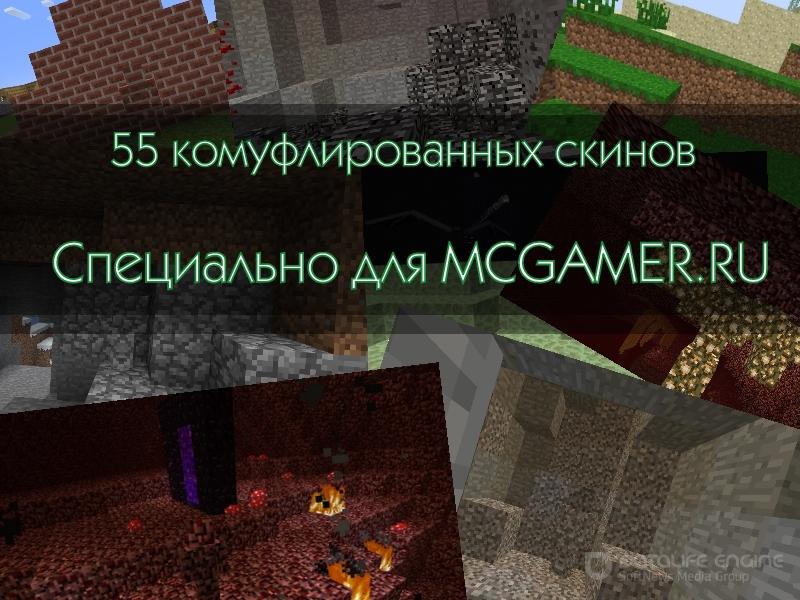 скачать скин маскировки для Minecraft - фото 6