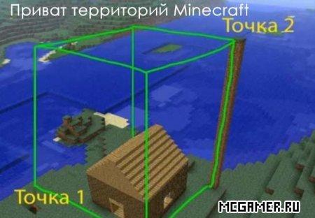 Как В Игре Майнкрафт Заприватить Территорию